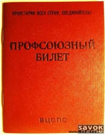 Профсоюзный билет СССР, фото.