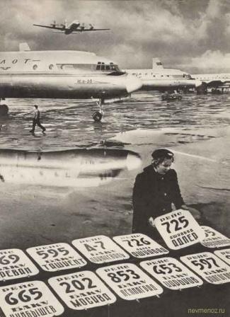 Аэропорт в СССР. Номера рейсов самолетов.