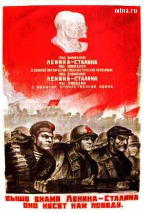 Выше знамя Ленина - Сталина, оно несет нам победу!