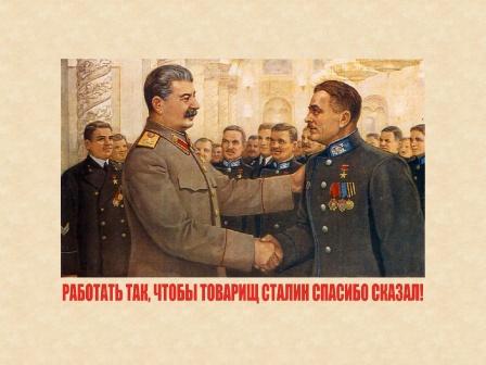 Работать так, чтобы товарищ Сталин спасибо сказал.
