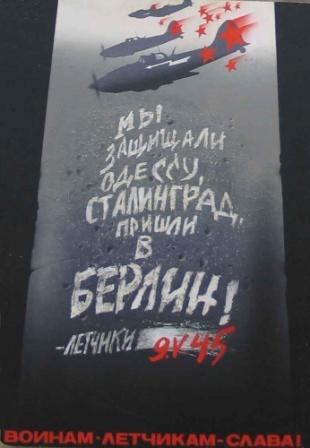 Воинам летчикам - Слава. Мы защищали Одессу, Сталинград, пришли в Берлин.