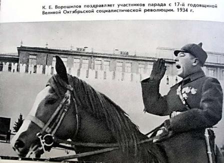 К.Е. Ворошилов поздравляет участников парада с 17-й годовщиной революции. 1934 г.