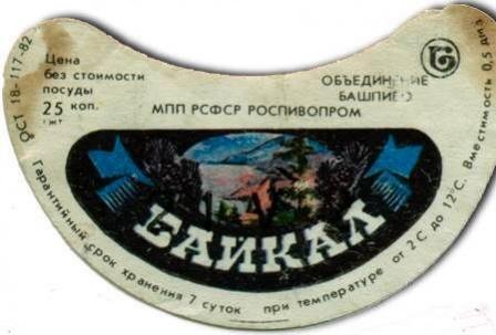 Напиток Байкал СССР