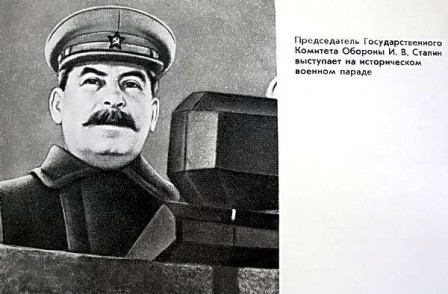 И.В. Сталин на военном параде.