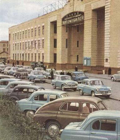 Парковка в СССР.  Завод малолитражных автомобилей.