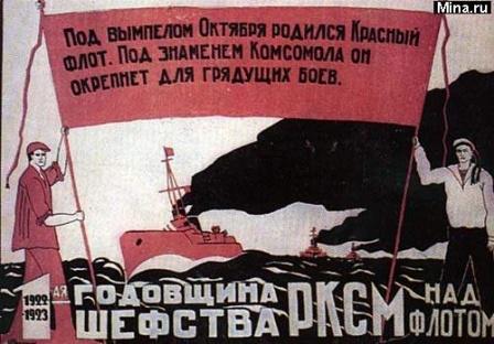 Годовщина шефства РКСМ над флотом.