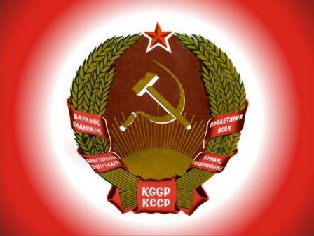 KSSR = КССР