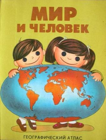 Мир и человек. Географический атлас.