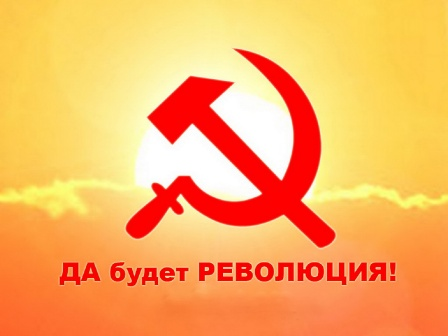 Обои - Да будет Революция