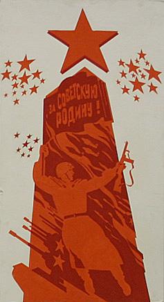 За советскую Родину.