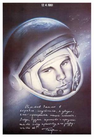 Облетев Землю в корабле спутнике, я увидел как прекрасна наша планета.
