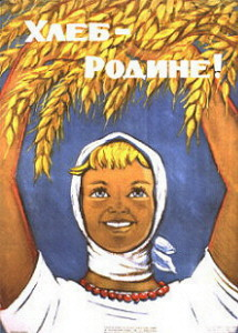 Плакат - хлеб Родине