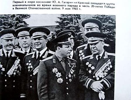 Первый в мире космонавт Ю.А. Гагарин на Красной прощади в группе военачальников