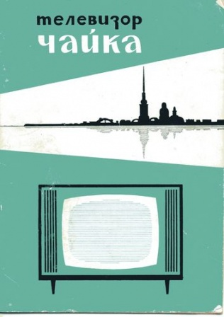 Телевизор чайка, обложка документации.