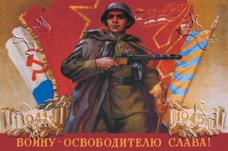 Воину - освободителю слава!