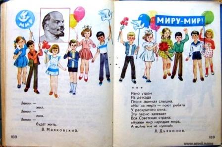 Скан из детской советской книжки.