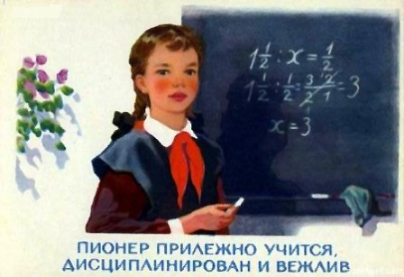 Пионер прилежно учится, дисциплинирован и вежлив.