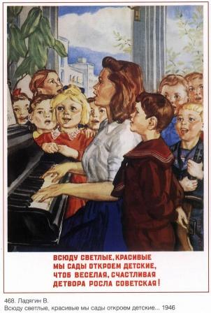 Всюду светлые, красивые, мы сады откроем детские, чтоб веселая счастливая, детвора росла советская!