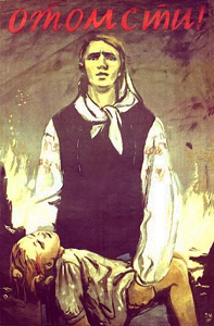 Плакат Отомсти