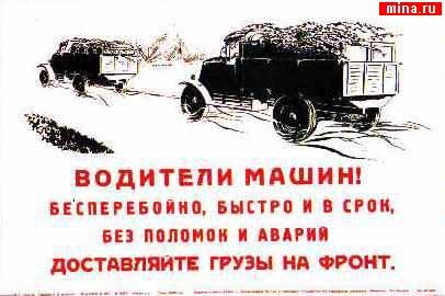 Водители машин! Бесперебойно, быстро и в срок, без поломок и аварий доставляйте грузы на фронт.