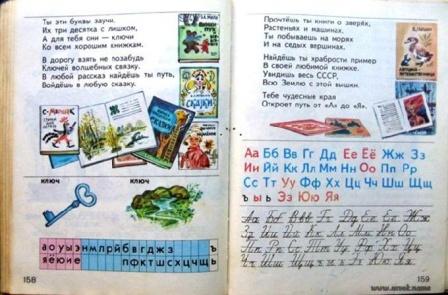 Скан страницы Советского Букваря.