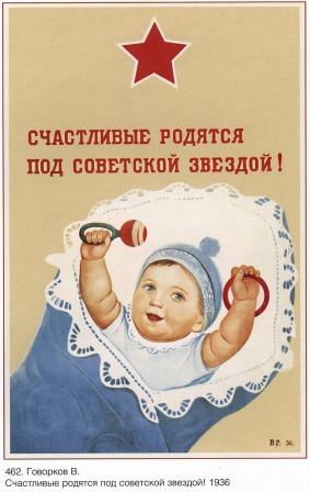 Счастливые родятся под советской звездой!