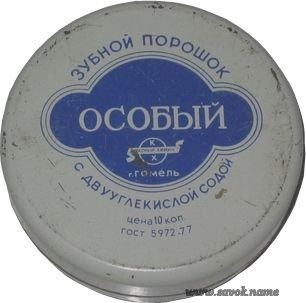 Зубной порошек из СССР, с двууглекислой содой.