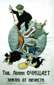 Товарищ  Ленин очищает землю от нечисти.