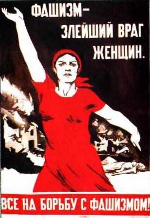Фашизм - злейший враг женщин. Все на борьбу с фашизмом!
