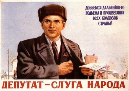 Плакат - Депутат - слуга народа