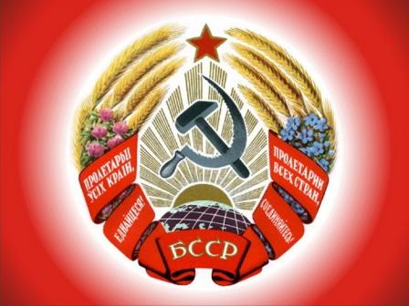 БССР Белорусская ССР