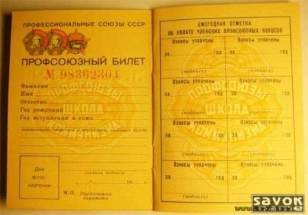 Разворот профсоюзного билета СССР.