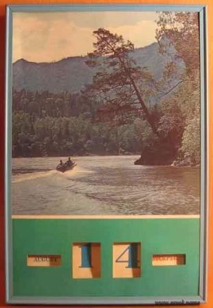Настенный календарь, СССР.