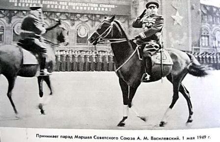 Принимает парад Маршал Советского Союза А.М. Василевский. 1 мая 1949 года.