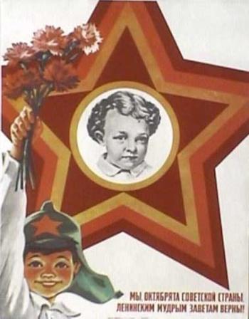 Мы октябрята советской страны, ленинским мудрым заветам верны!