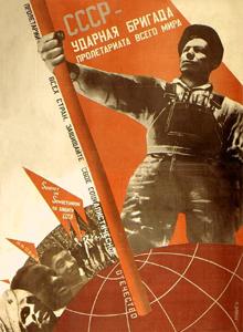СССР ударная бригада пролетариата всего мира.