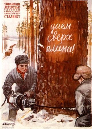 Советский плакат - Даем сверх плана