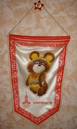 Вымпел в честь летних Олимпийских игр 1980 года в Москве.
