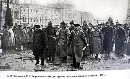М.И. Калинин и К.Е. Ворошилов обходят фронт парадных колонн, Москва 1922 г.