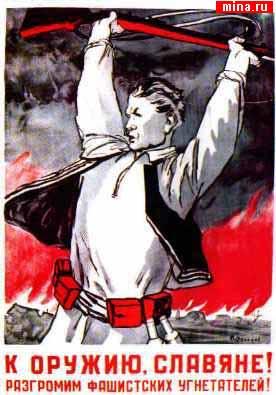 К оружию, славяне! Разгромим фашистских угнетателей!