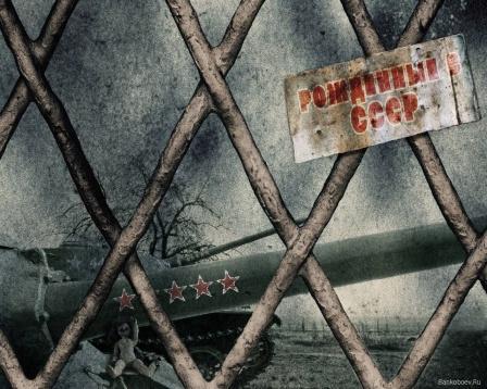 Мрачные обои - рожденный в СССР. Решетка и танк.