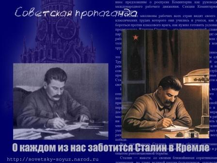 О каждом из нас заботится Сталин в Кремле.