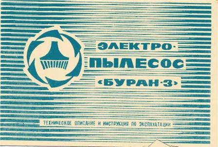 Электропылесос Буран-3, техническое описание и инструкция по эксплуатации.
