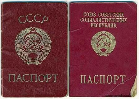 Обложка паспорта СССР. Потрепанная. Фото.