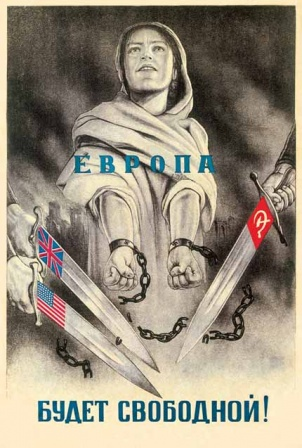 Европа будет свободной!