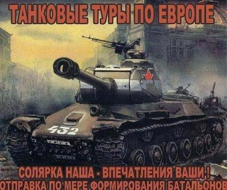 Танковые туры по европе. Плакат
