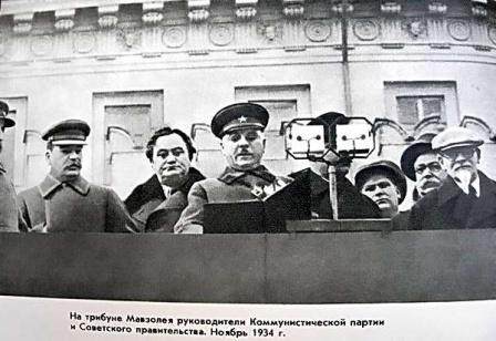 На трибуне Мавзолея руководители Коммунистической партии и Советского правительства. Ноябрь 1934 г.