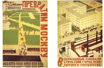 Превратим Москву в образцовый социалистический город пролетарского государства.