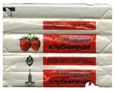 Жевательные резинки в СССР. Фотография.