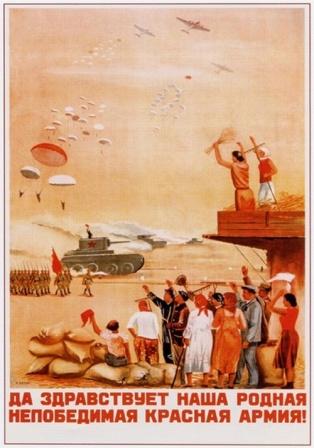 Да здравствует наша родная, непобедимая Красная армия!